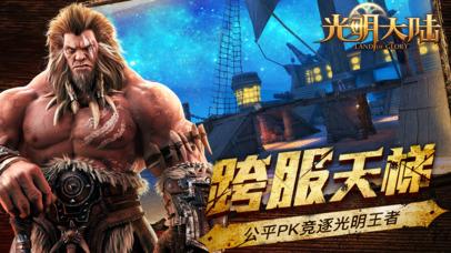光明大陆 - 全球华人并肩开荒 screenshot 4