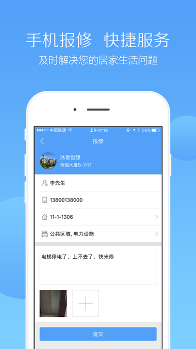 how to download songs to iphone 小区汇 开启智慧社区新生活 on the app 2778