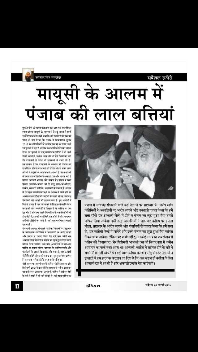 INDiAN (mag) screenshot 5
