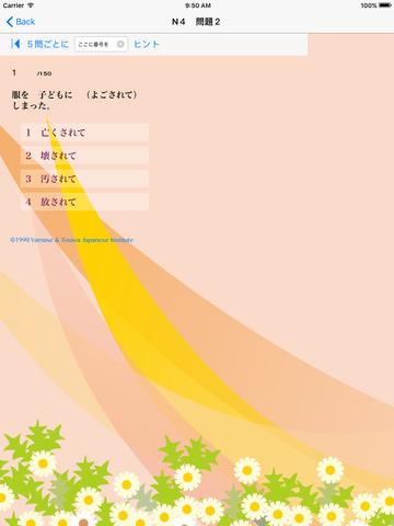 N4 文字語彙問題集 screenshot 8
