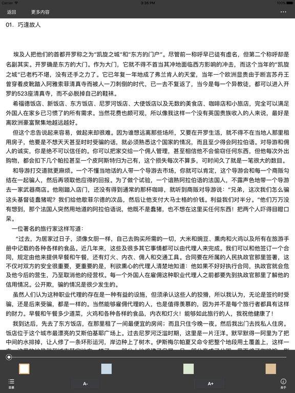沙漠秘井—卡尔迈作品,冒险推理小说 screenshot 5