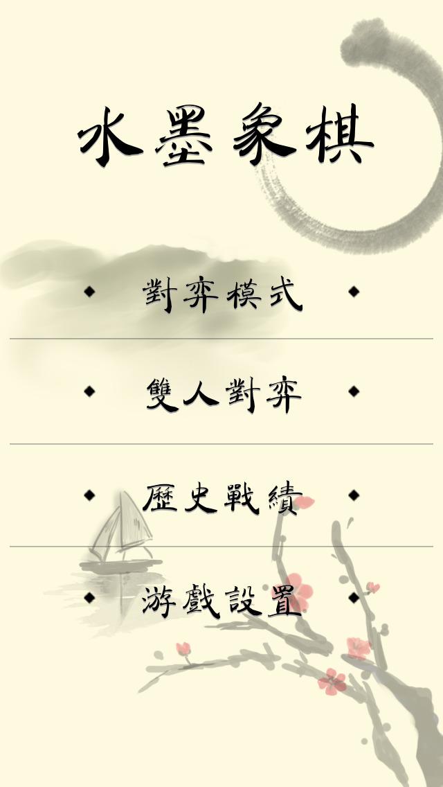 水墨象棋 screenshot 1