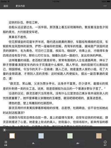 深宫美人夜来—语笑嫣然古典言情小说(精校版) screenshot 5