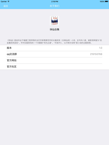 诛仙免费小说在线精选阅读 screenshot 6
