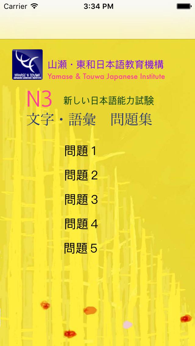 N3 文字語彙問題集 screenshot 2