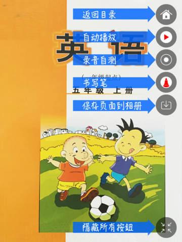 外研社版小学英语五年级上册同步教材点读机 screenshot 6