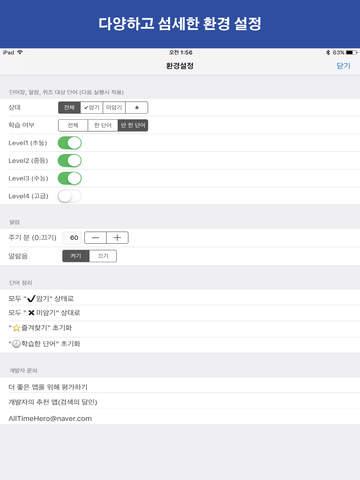 FLADiC - 사자성어 screenshot 10
