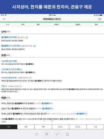 FLADiC - 사자성어 screenshot 6
