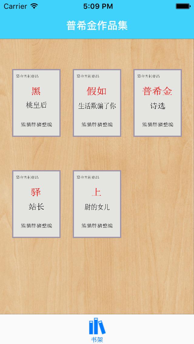 普希金诗集—必读中外名著精选合集 screenshot 1