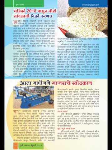 KRISHI JAGRAN - Marathi screenshot 7