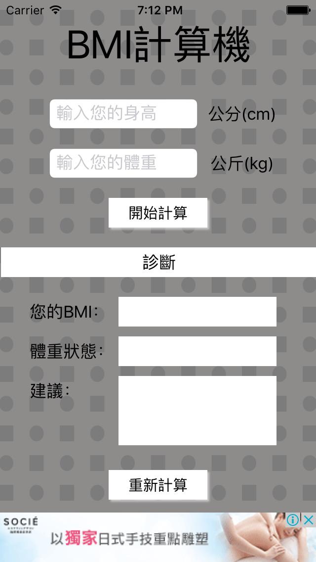BMI計算機 - 身高體重指數 screenshot 1
