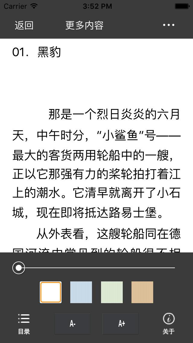 银湖宝藏—卡尔·麦作品,冒险悬疑小说(精校版) screenshot 1