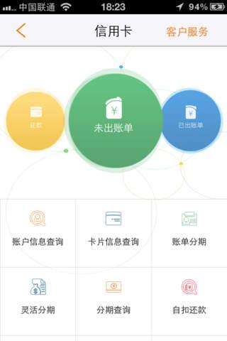 河北银行手机银行 - náhled