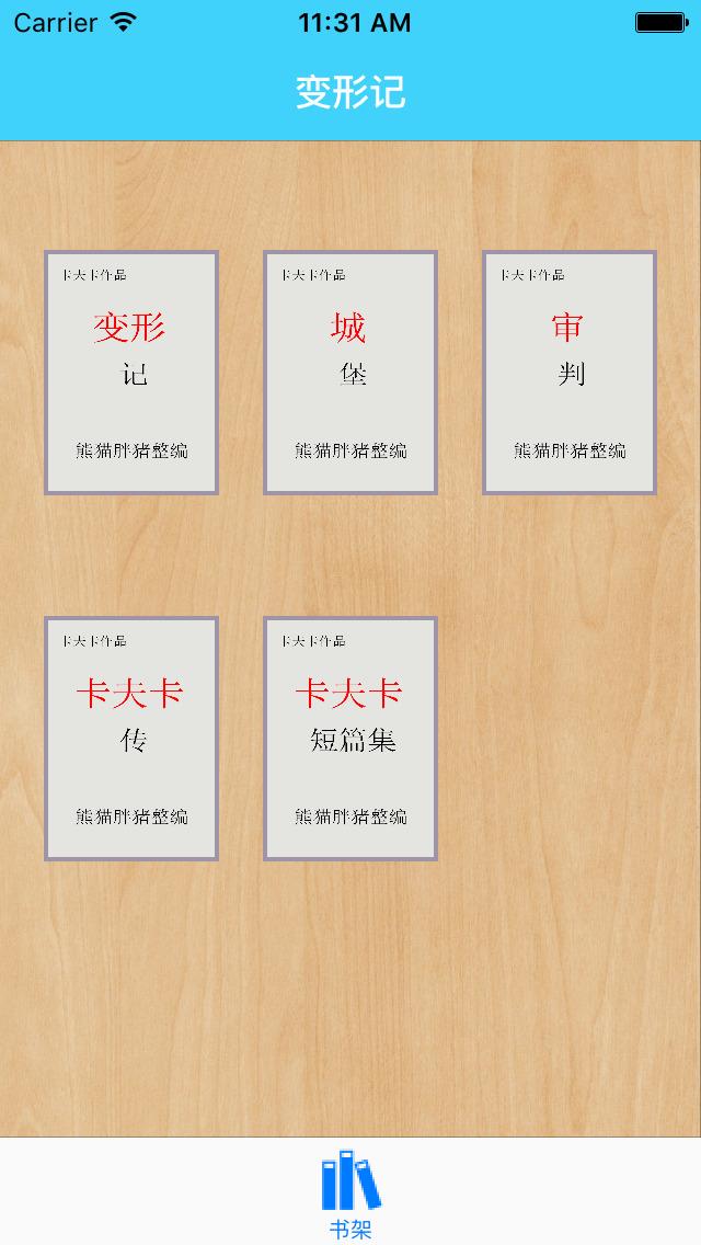 变形记—卡夫卡作品,世界名著荒诞小说作品 screenshot 1
