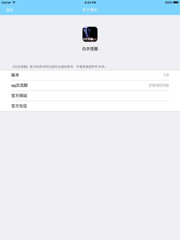 白衣怪圈—当代外国流行小说 screenshot 5