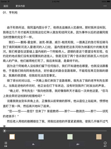 荒原追踪—卡尔·麦作品,侦探冒险小说(精校版) screenshot 4