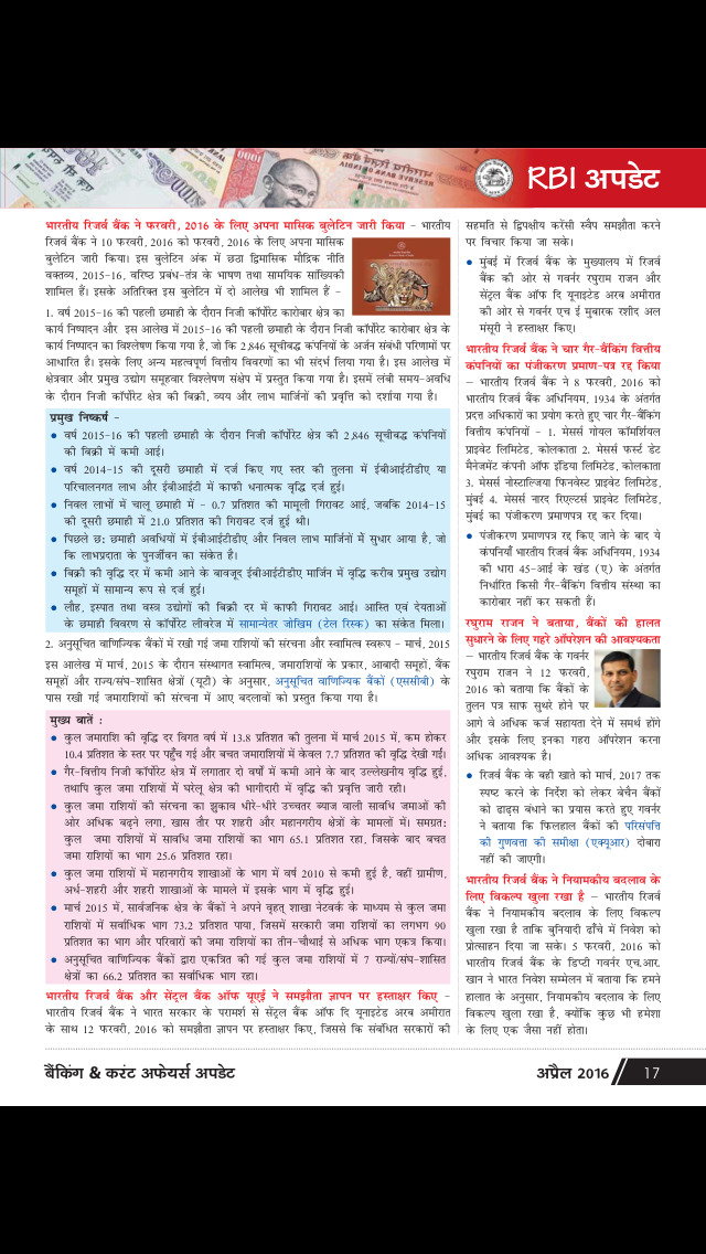 Banking & Current Affairs Update Hindi screenshot 2