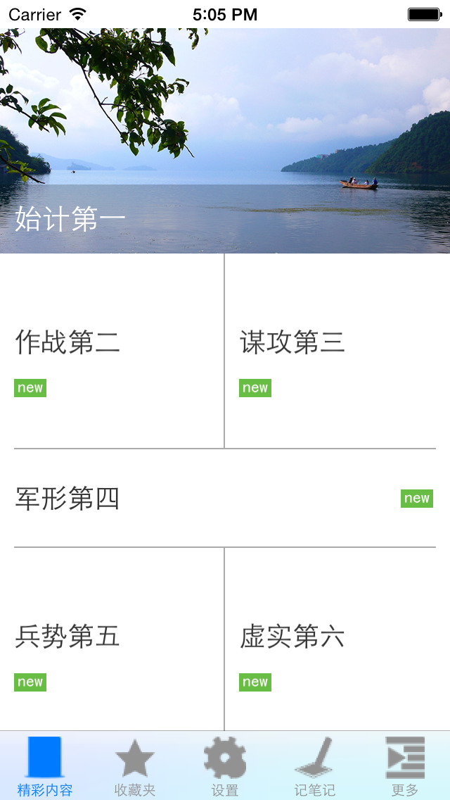 孙子兵法全文 screenshot 1