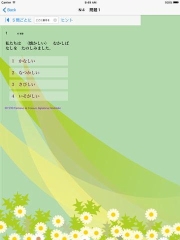 N4 文字語彙問題集 screenshot 7