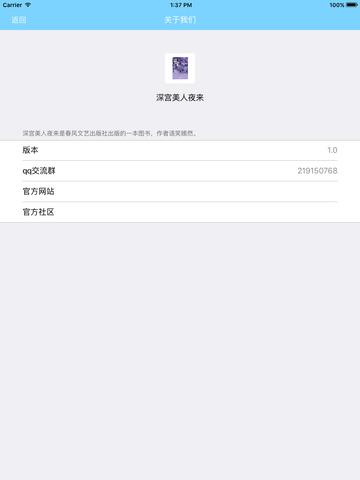 深宫美人夜来—语笑嫣然古典言情小说(精校版) screenshot 6