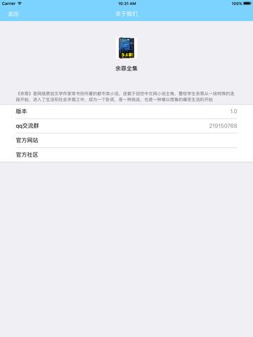 余罪—常书欣作品,都市警匪热销小说 screenshot 6