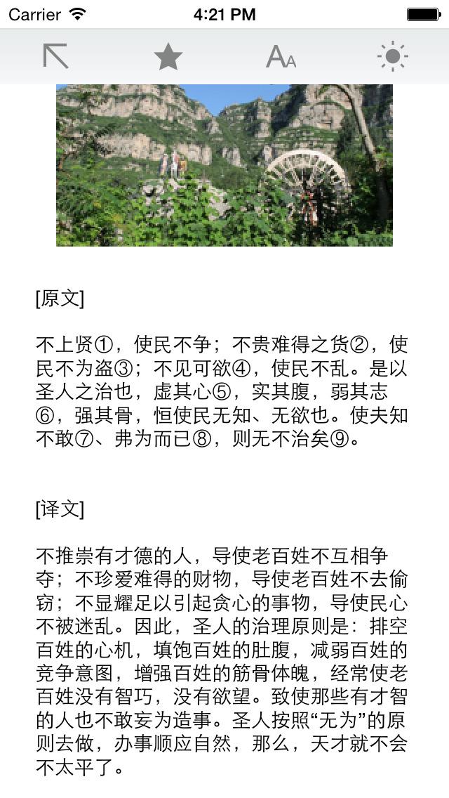 老子道德经译文 screenshot 1