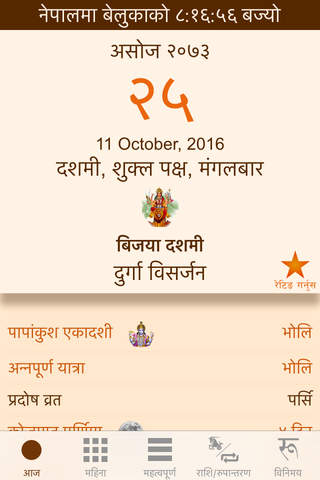 Nepali Patro Calendar - NepCal - náhled