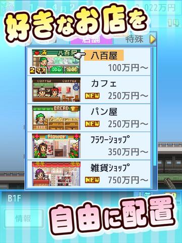 開店デパート日記 screenshot 8