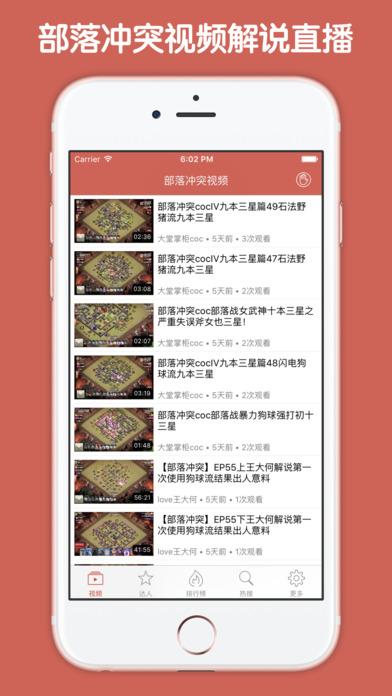 视频直播盒子 For 部落冲突 screenshot 1