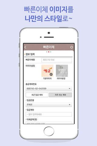 우체국 미니앱 - náhled