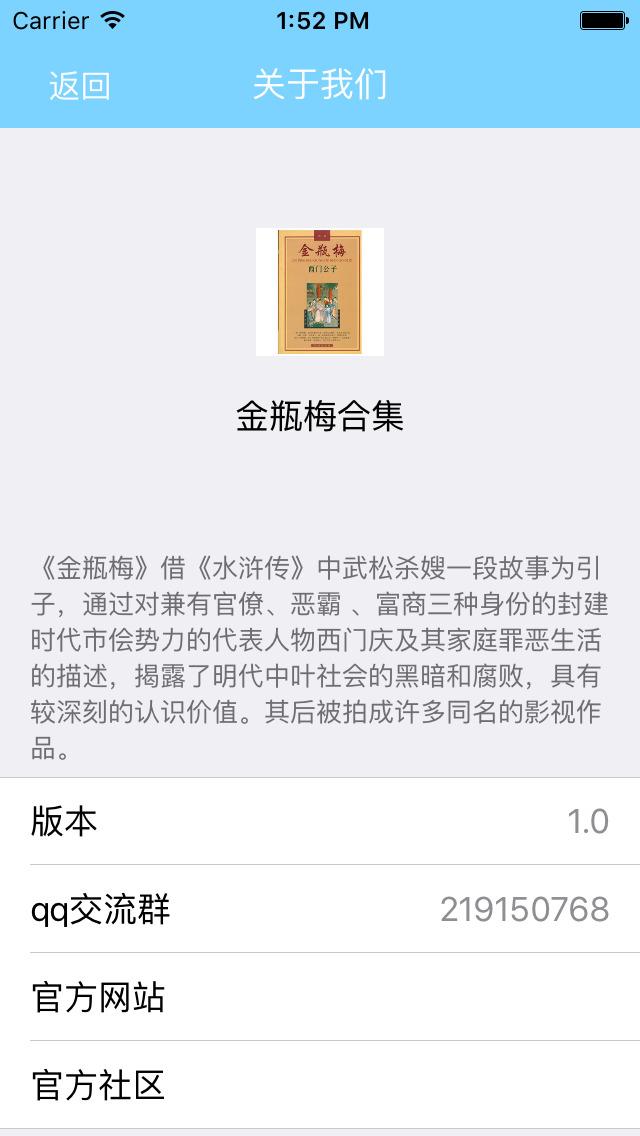 金瓶梅—古典情色小说合集(无删减版),伦理小说 screenshot 3