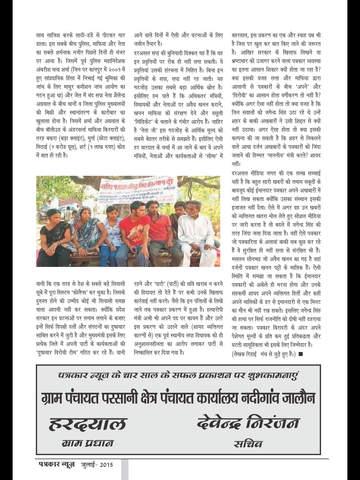 Patrakar-News screenshot 8