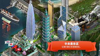 东亚大亨 screenshot 2