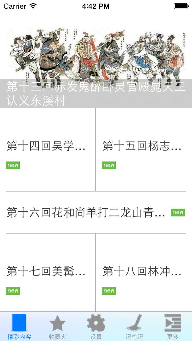 水浒传-四大名著之一 screenshot 3
