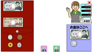 さんすう(買い物) PV screenshot 5
