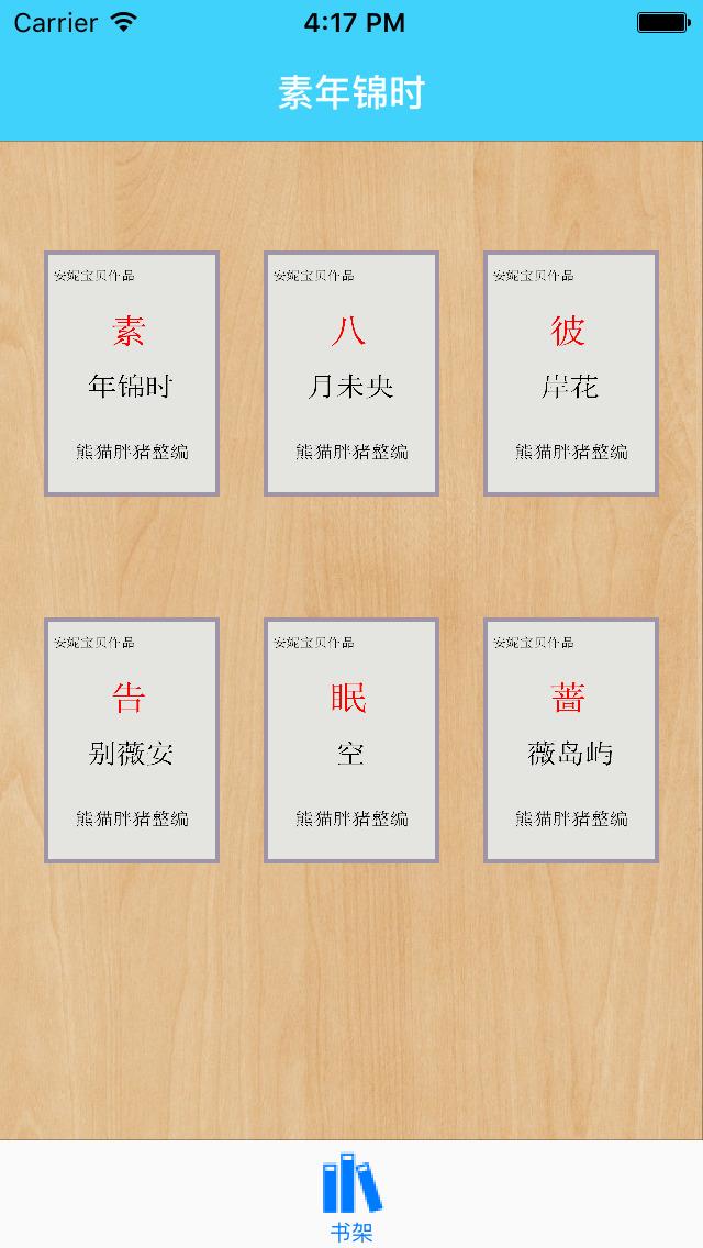 素年锦时—安妮宝贝作品,唯美暖文情感小说 screenshot 1
