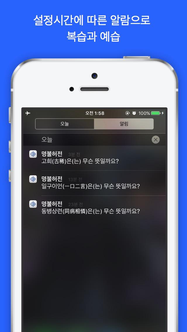 FLADiC - 사자성어 screenshot 5