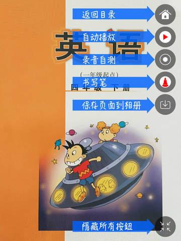 外研社版小学英语四年级下册同步教材点读机 screenshot 6