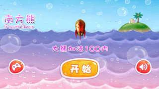 大熊加法100内 screenshot 3