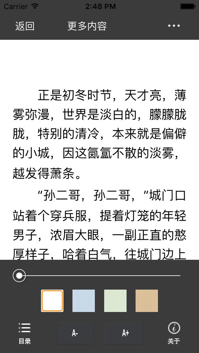 红颜乱—朵朵舞作品,架空历史言情小说 screenshot 3