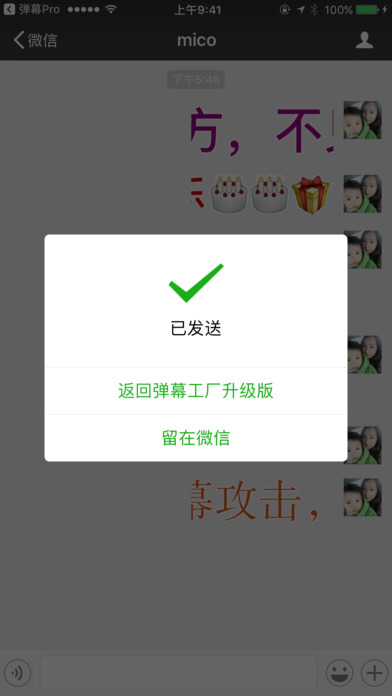 Barrage Maker Pro for WeChat screenshot 3