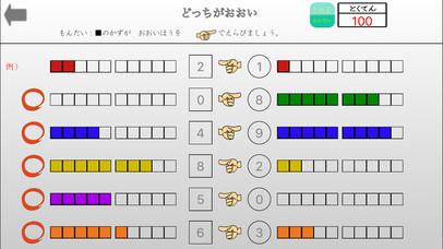 はじめてのさんすう(たしざん) PVD screenshot 4