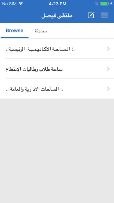 ملتقى فيصل screenshot 3