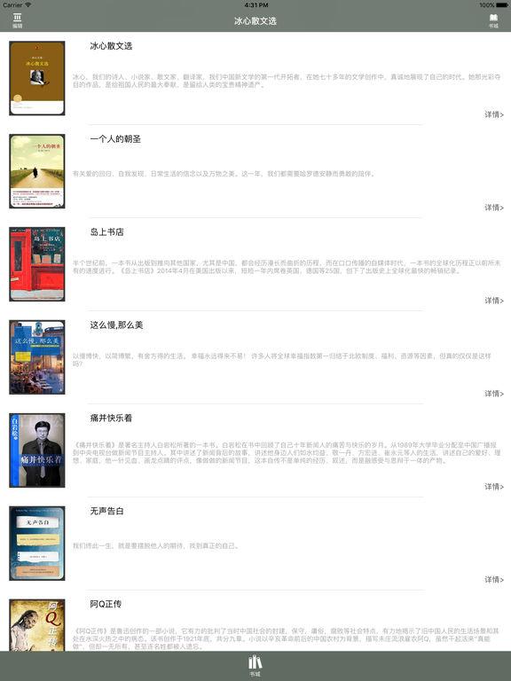 冰心散文选:中国百部经典著作之一 screenshot 4