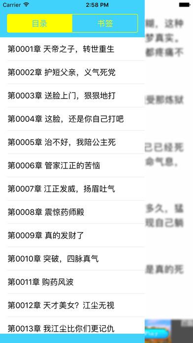 三界独尊:异世大陆类奇幻小说 screenshot 2