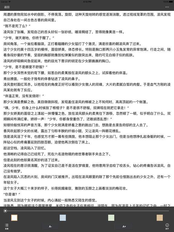 不死神皇:古风仙侠小说精选 screenshot 6