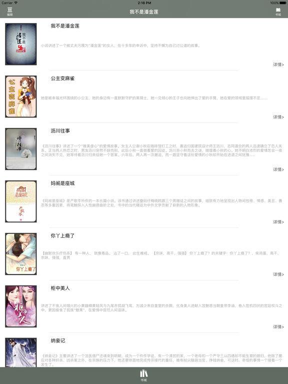 我不是潘金莲:刘震云著影视原著小说 screenshot 4