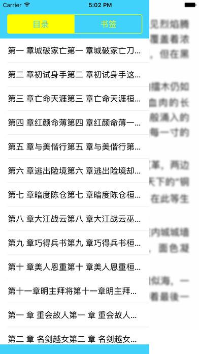 黄易作品系列全集:荆楚争雄记(武侠迷必看) screenshot 2