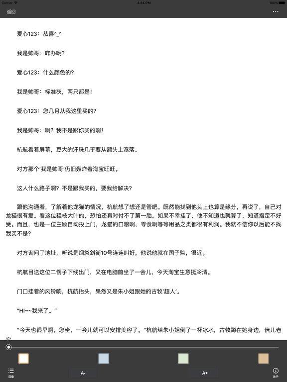你懂的书城【精选海量免费完本小说】 screenshot 6