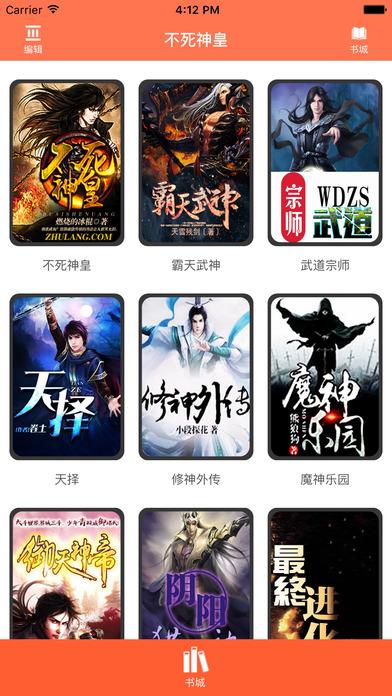 不死神皇:古风仙侠小说精选 screenshot 1